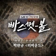 Basketball OST Part.2 - Park Wan Kyu