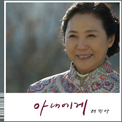 All About My Mom OST Part.5