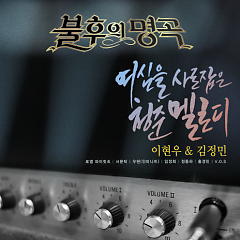 Immortal Song (Singing The Legend - Lee Hyun Woo & Kim Jung Min Special)