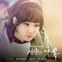 Heaven's Promise OST Part.7