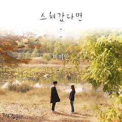 Our Gab Soon OST Part.4