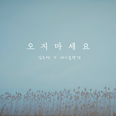 Do Not - Kim Do Yeon,Th 2nd Bundang Line