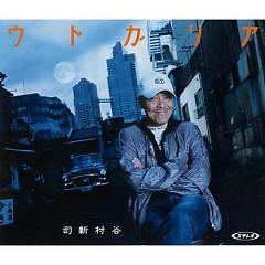 アリガトウ (Arigatou) (CD1)