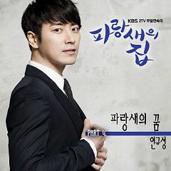 Blue Bird House OST Part.4