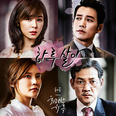 Glamorous Temptation OST Part.6 - Huh Gong