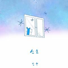 Gift (Single) - Minwoo