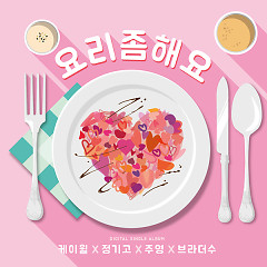 Cook For Love - K.will,Junggigo,Joo Young,Brother Su