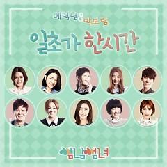 Flirty Boy and Girl OST Part.3 - Park Bo Ram,Eric Nam