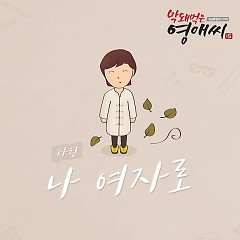 Rude Miss Young Ae 15 OST Part.8
