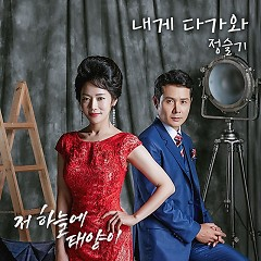 That Sun In The Sky OST Part.1