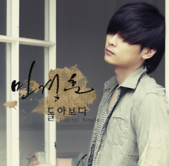 Look Ahead - Min Kyung Hoon