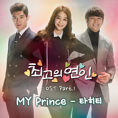 The Dearest Lady OST Part.1