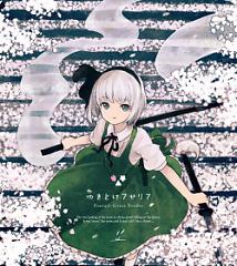 Yukidoke Azalea
