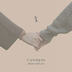 Always With You (Single)
