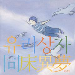 Frostbite CD1 (Remake Album) - Yurisangja