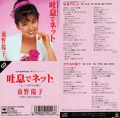 Toiki de net - Yoko Minamino