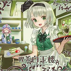 喫茶白玉楼 (Cafe Hakugyokurou)