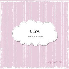 Cotton Candy (Acoustic Ver) (Single)