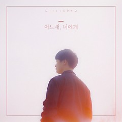 Eoneusae, Neoege (Single) - Milligram