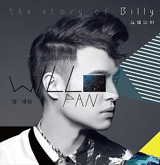 24个比利(EP) / 24 Billy