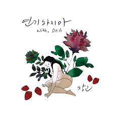 Don't Smoke (Single) - Janggo