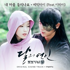 Moon Lovers: Scarlet Heart Ryo OST Part.6 - Epik High, Lee Hi