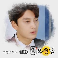 Teacher Oh Soon Nam OST Part.13 - Han Kyung Il