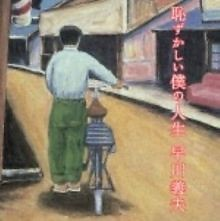 恥ずかしい僕の人生 / Hazukashii Boku no Jinsei