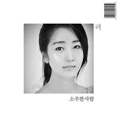 Suzhou Person (Single) - REO