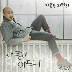 Save The Family OST Part.7