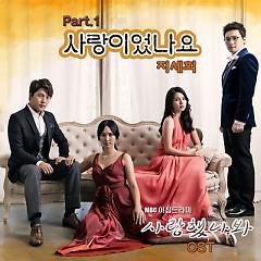 It Was Love OST Part.1 - Ji Se Hee