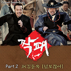 The Duo OST Part.2 - Kim Dong Wook