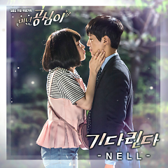 Beautiful Gong Shim OST Part.7