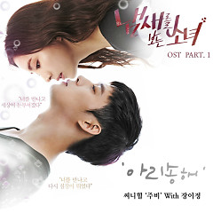 Girl Who Sees Smell OST Part.1 - JuB (Sunny Hill),History