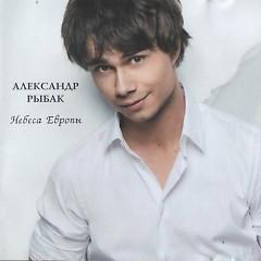 Небеса Европы (Heaven In Europe) - Alexander Rybak