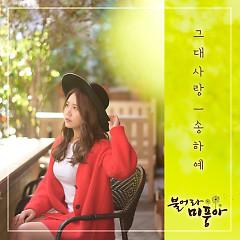 Blow Breeze OST Part.15 - Song Haye