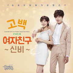 Cinderella And Four Knights OST Part.3