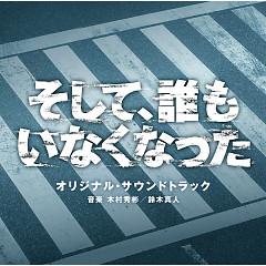 Soshite, Dare mo Inaku Natta (TV Series) Original Soundtrack - Hideakira Kimura, Masato Suzuki