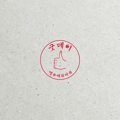 Gutdeyi (굿데이) - Jadu