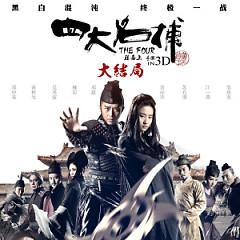 无情(电影《四大名捕3》主题曲) / Tứ Đại Danh Bổ 3 OST - Hồ Hạ