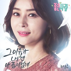 Good Person OST Part.4