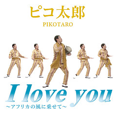 I love you ~Africa no Kaze ni Nosete~ - Piko Taro