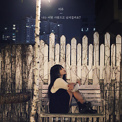How Will I Be Remembered? (Single) - Mi-Yu