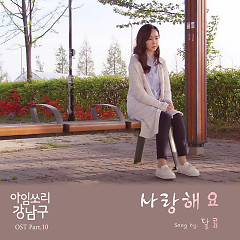 I'm Sorry Kang Nam Goo OST Part.10