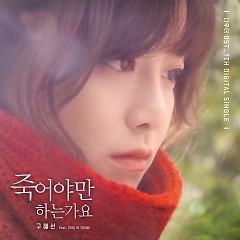 Must I Let Go - Goo Hye Sun
