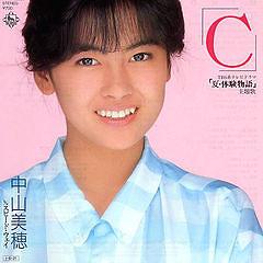 「C」 - Miho Nakayama