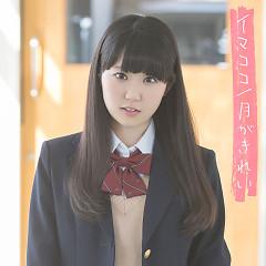 Imakoko / Tsuki ga Kirei - Toyama Nao