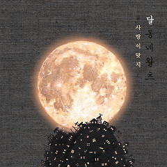 Love Is Right (Single) - MoontownWaltz