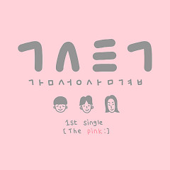 [The Pink:] (Single)