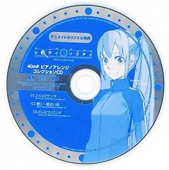 ピアノ アレンジ コレクション CD